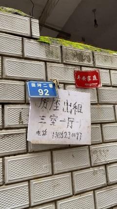 北正街三房出租700元/月